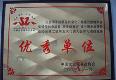 礼氏家政荣誉证书
